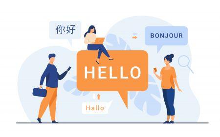 การสนับสนุนหลายภาษาของ ExpertOption